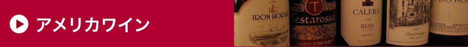 アメリカワイン